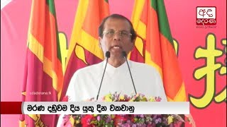 Death penalty will be implemented no matter the objections - President
