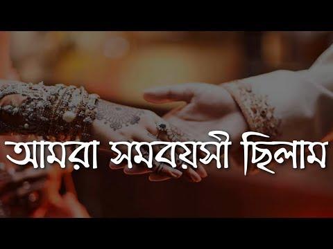 Amra Somoboyoshi Chilam | Same Age Relationship | Bengali Audio Sayings | adho diary