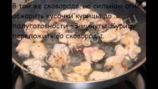 Горячие закуски мясные:Курица с шампиньонами в сливочном соусе