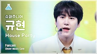 [예능연구소] 슈퍼주니어 규현 직캠 'House Party' (SUPER JUNIOR KYUHYUN FanCam) @Show!MusicCore MBC210327방송