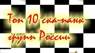 Топ 10 Лучшие Ска панк банды России - Ска/панк лучшие русские группы