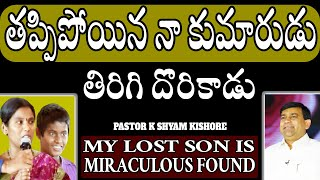 Mrs. Bhuvaneshwari - Prophecy has come to pass - Telugu