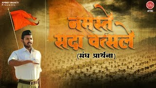 RSS Prarthna - Namaste Sada Vatsale | नमस्ते सदा वत्सले (संघ प्रार्थना ) | RSS Prayer | Deepak Ram