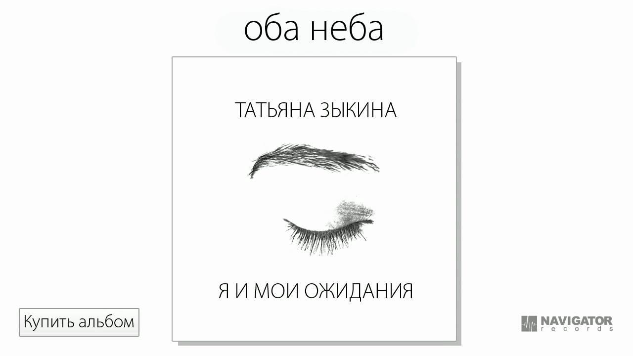 02 оба неба (яимо. аудио)