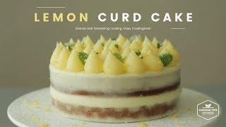 레몬 커드 케이크 만들기 : Lemon Curd Cake Recipe - Cooking tree 쿠킹트리*Cooking ASMR