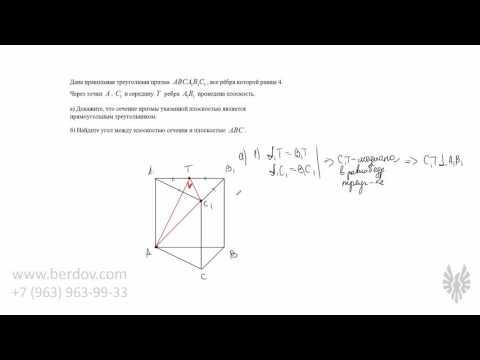 Задача 14 по стереометрии из пробного ЕГЭ по математике 2016