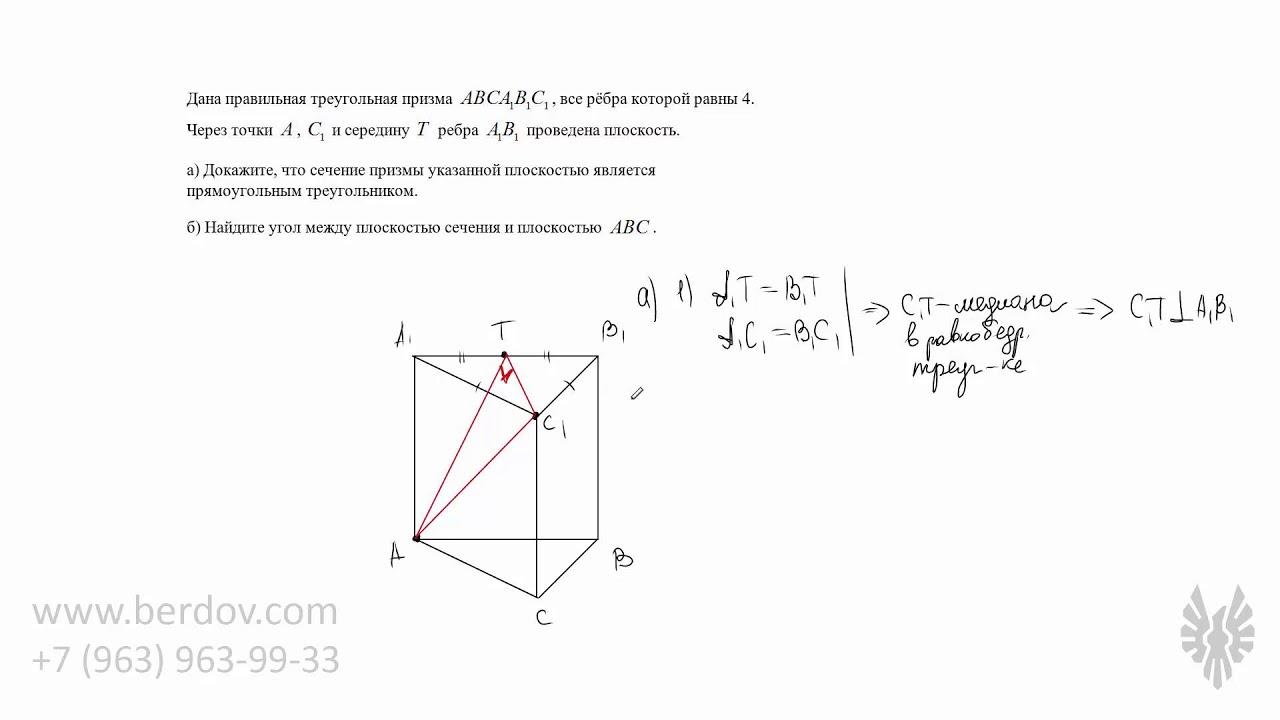 Решение задач по геометрии егэ 14 задачи о выражениях с решениями в паскаль