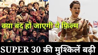 Breaking News- According to sources Super30 won't release on 25th January 2019?