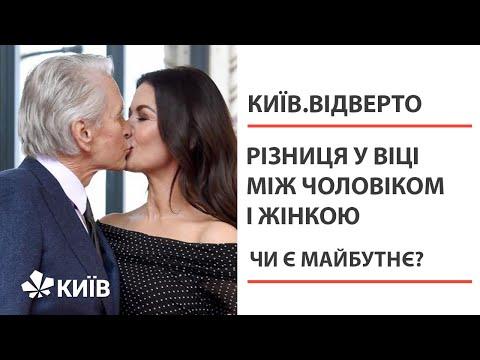 Чи впливає різниця у віці на стосунки? #КиївВідверто