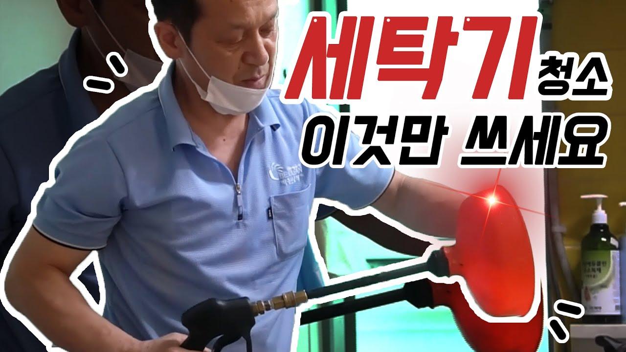 청소 전문가의 빌트인 세탁기 청소용품 공개
