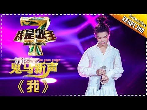苏运莹《我》 — 我是歌手4第4期单曲纯享 I Am A Singer 4【湖南卫视官方版】