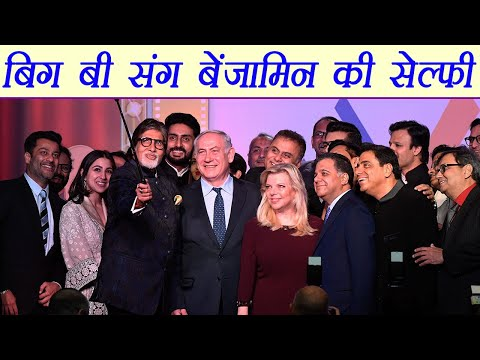 Israeli PM Benjamin Netanyahu meets Amitabh Bachchan, Aishwarya Rai others | वनइंडिया हिंदी