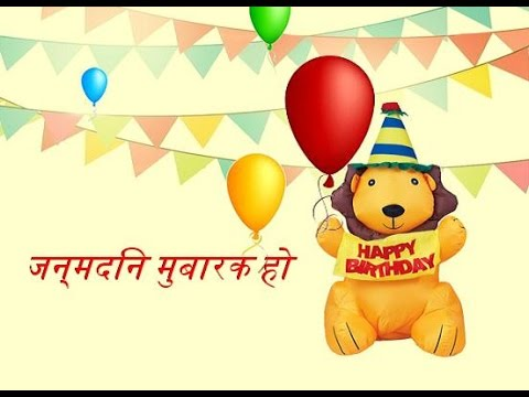 Happy Birthday Wishes Quotes Greetings Sms In Hindi Video YouTube – Video Birthday Cards for Kids