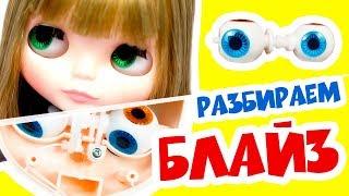 Блайзомания 27: Разбираем глазной механизм Блайз - Как сделать Кастом и ООАК куклы Блайз Blythe