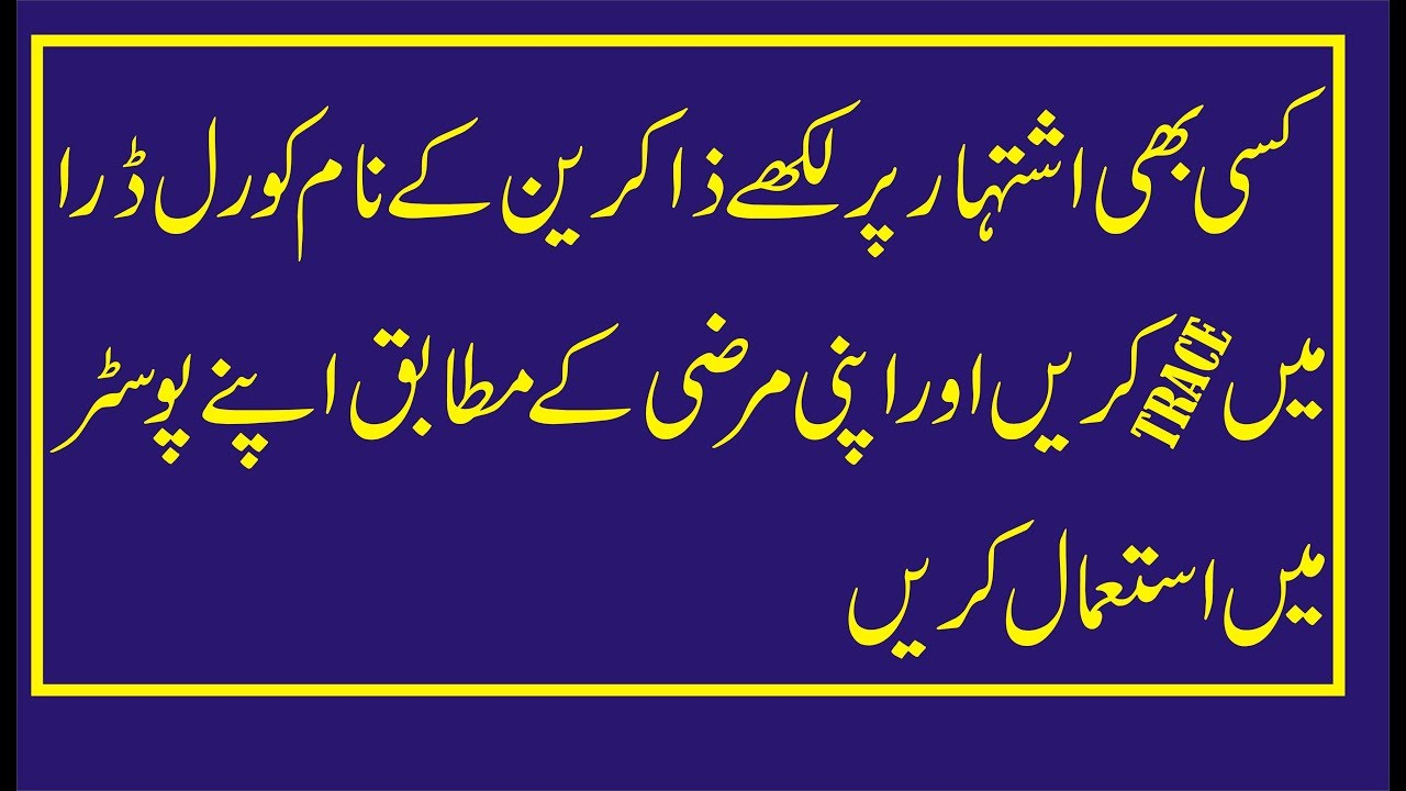 how can we make majlis poster | Trace Zakireen name | best majlis poster |  corel draw in urdu/hindi