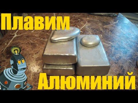 Плавка алюминия из банок в слитки.