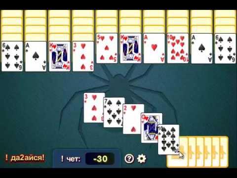 Смотреть как играть карты паук игровые автоматы оренбурга видео