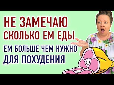 Опасное кусочничество при похудении. Оказалось много ем! Худею онлайн. Видео про похудение.