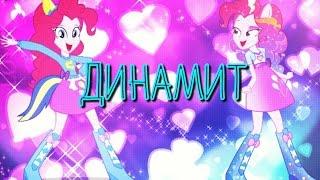 [PMV] ★Динамит★