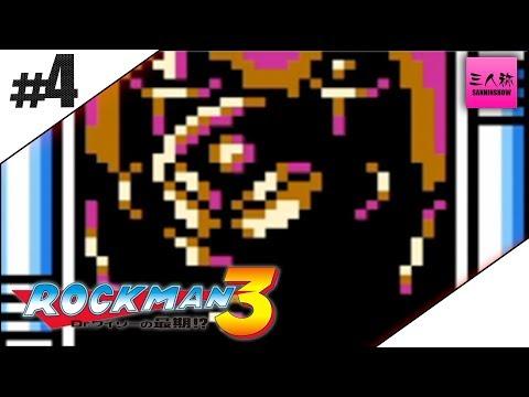 #4【生放送】鉄塔が見守るぺちゃんこのロックマン3【三人称】