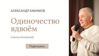 Александр Хакимов «Одиночество вдвоем или счастье отношений» Бишкек 20.06.2015 (целая лекция)