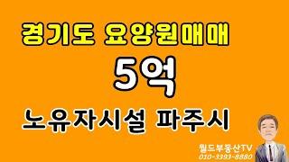 경기도 요양원매매 5억 노유지시설 파주시 월드부동산TV