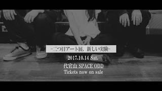 キミノオルフェ - [虫ピン feat. KAIRI & 中原裕章] (ver. 二つ目アート展、新しい実験 rehearsal)