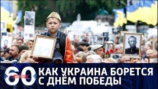 60 минут. УНИЖЕННЫЕ И ОСКОРБЛЕННЫЕ: Как Украина борется с Днём Победы. От 11.05.2018