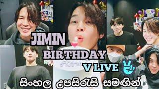 BTS JIMIN BIRTHDAY V LIVE With Sinhala Sub   2021-10-13 screenshot 5