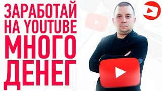 Как заработать на Ютубе много денег // Сколько платит youtube за просмотры