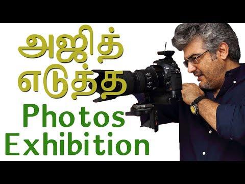 Thala Ajith's photography featured in an art gallery at Chennai  அஜித் எடுத்த photos Exhibition