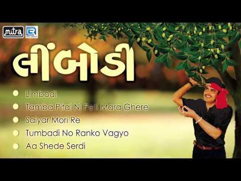 LIMBODI  Maniraj Barot Lok Geet  Audio JUKEBOX  Maniraj Barot  Gujarati Lokgeet Songs