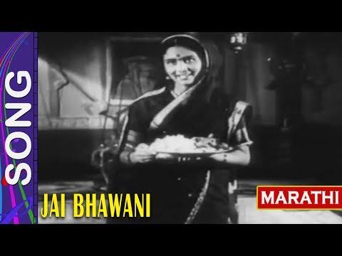 "गीत - ये ग ये ग  फुल वाली Song ""Jai Bhawani"" Marathi Film"