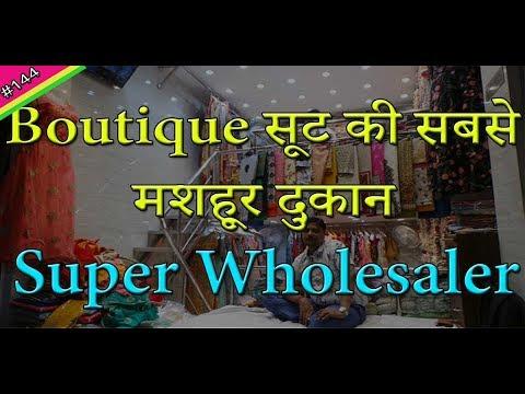Wholesale ladies suit market | Boutique Suit | katra lehswan Chandni Chowk | Rahul Baghri