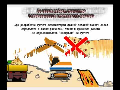 Видео инструктаж по охране труда Машинист экскаватора одноковшового