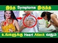 Heart attack உடம்பில் ஏற்படும் symptoms  | Tamil Health Tips | Seithigal | Latest News