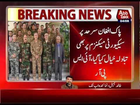 Afghanistan's Military Delegation Visits Peshawar Corps Headquarter