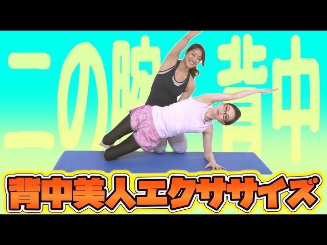 【ダイエット】背中美人になれる!背中の脂肪撃退エクササイズ法【Dr.Asahi】