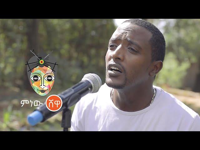 Ethiopian Music: Habtamu Demere (Ethiopia) ሓብታሙ ደመረ (ኢትዮጵያ) New Ethiopian Music 2021(Official Video)