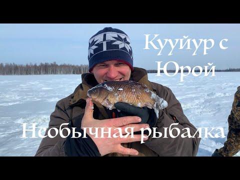 Кууйур с Юрой Необычная Рыбалка