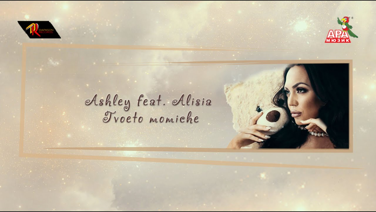 Ашли ft Алисия - Твоето момиче (CDRip)