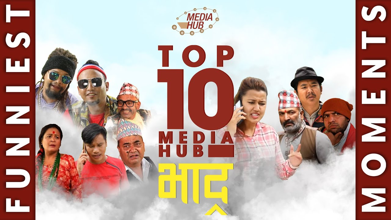 Top 10 Funniest Moments (Bhadra)-2020 || By Media Hub Official Channel