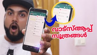 വാട്സ്ആപ്പ് സൂത്രങ്ങൾ New Whatsapp tricks 2020 l സണ്ണി ചേച്ചി സ്പെഷ്യൽ എഡിഷൻ ?