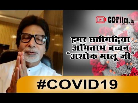 अशोक मालू (डुप्लिकेट अमिताभ बच्चन) का छत्तीसगढ़ की जनता के लिए आभार | #COVID19 | #CoronaVirus