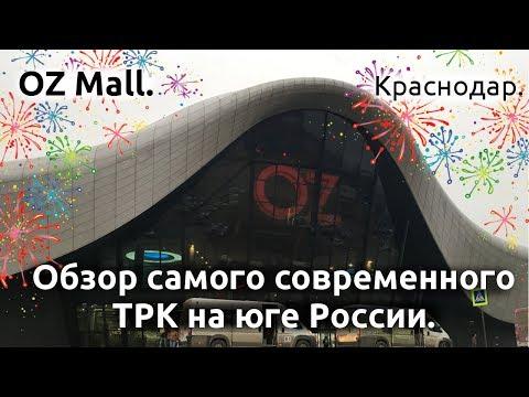 Краснодар — Википедия