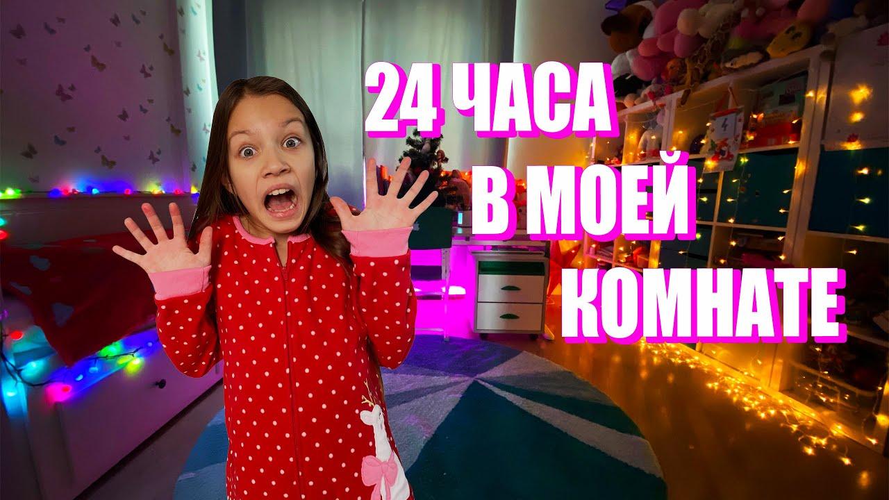 24 ЧАСА В МОЕЙ КОМНАТЕ Украла Ёлку Челлендж / Вики Шоу