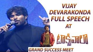 Vijay Deverakonda Full Speech @ #Taxiwaala Grand Success Meet