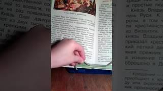 Окружающий мир 4 класс (2 часть) Во времена Древней Руси часть 1.