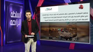وزير يمني يصف ممارسة الامارات بالارهاب ويتهم محافظ شبوة بتهريب السلاح للحوثيين