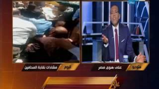 على هوى مصر |  حصرياً  كواليس اشتباكات نقابة المحامين ومواجهة بين أنصار سامح عاشور ومنتصر الزيات